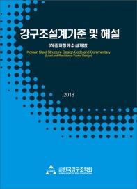 강구조설계기준 및 해설(2018)