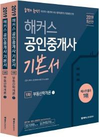 공인중개사 1차 기본서 부동산학개론(2019)(해커스)(전2권)