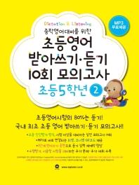 초등영어 받아쓰기 듣기 10회 모의고사 5학년. 2 /선생님용