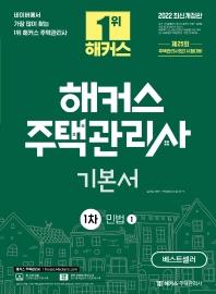 2022 해커스 주택관리사 기본서 1차 민법 세트(전2권)