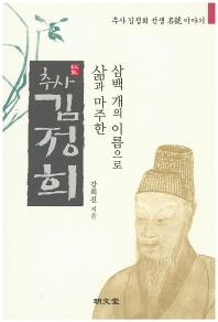 추사 김정희(삼백 개의 이름으로 삶과 마주한)