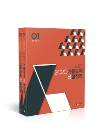 김중규 기출문제 선행정학(2020)(전2권)