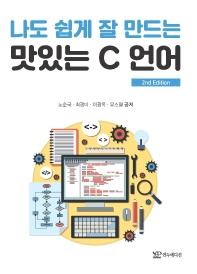 나도 쉽게 잘 만드는 맛있는 C 언어(2판)