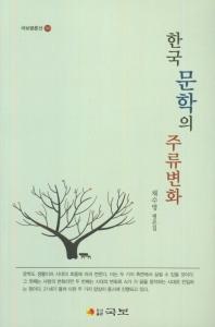 한국 문학의 주류변화(국보평론선 283)