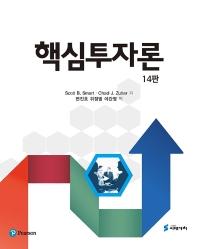 핵심투자론(14판)