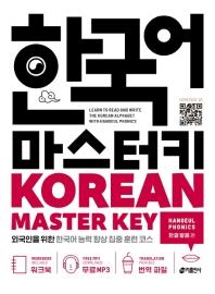 한국어 마스터키(Korean Master Key): 한글 발음 편