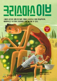 크리스마스이브(문학작품 시리즈 5)