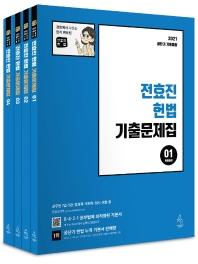 전효진 헌법 기출문제집 세트(2021)(전4권)
