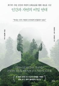 인간과 자연의 비밀 연대