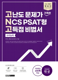 고난도 문제가 가득한 NCS PSAT형 고득점 비법서 수리능력(2021)(렛유인)