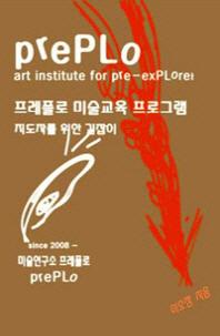 프레플로 미술교육 프로그램 지도자를 위한 길잡이