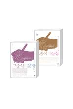 고종석의 문장 1  2권 세트