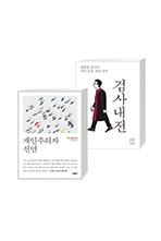 판사와 검사. 개인주의자 선언 + 검사내전 세트