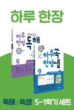 하루한장쏙셈수학연산서 + 하루한장독해 5-1 세트