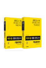 2020 에듀윌 고졸 검정고시 기출문제집·핵심총정리 세트