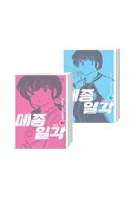 메종일각 신장판 1~2권 세트