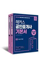 해커스 공인중개사 기본서 1차 부동산학개론(2020)+민법 및 민사특별법 (2020)