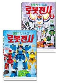 만들기 입체도감 로봇전사 세트 : New 로봇전사 + 로봇전사. 2