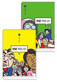 안녕 커뮤니티. 1~2권 세트 // 사용감 없음