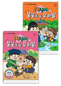 흔한남매 불꽃 튀는 우리말. 1~2권 세트(전2권)