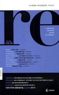 매거진RE(2013. 6) 초