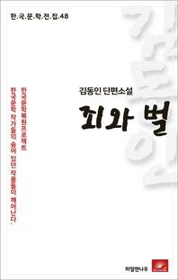 김동인 단편소설 죄와벌(한국문학전집 48)