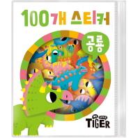 100개 스티커: 공룡(My Little Tiger)