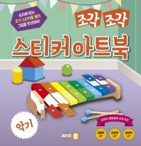 조각 조각 스티커 아트북: 악기(조각 조각 스티커 아트북 시리즈 15)