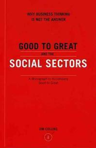 [해외]Good to Great and the Social Sectors