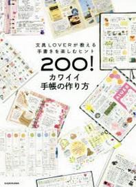 カワイイ手帳の作り方 文具LOVERが敎える手書きを樂しむヒント200!