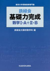 鐵綠會基礎力完成數學1.A+2.B 東京大學受驗指導專門塾