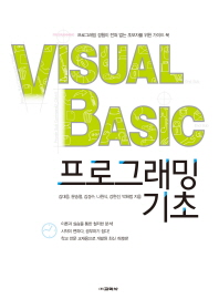 Visual Basic 프로그래밍 기초