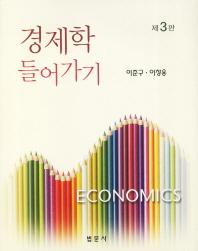 경제학 들어가기(3판)(양장본 HardCover)