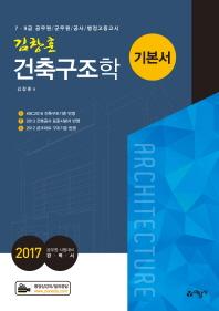김창훈 건축구조학 기본서(2017)(개정판 8판) #