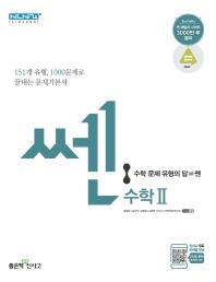 고등 수학2(2020)(쎈)