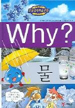 Why 물(초등과학학습만화 21)(양장본 HardCover)