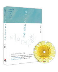 비 갠 아침 바람의 향기(CD1장포함)