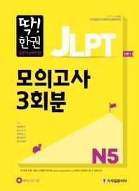 JLPT 일본어능력시험 모의고사 3회분 N5(딱! 한권)