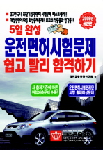 운전면허시험문제 쉽고 빨리 합격하기 (5일 완성) (2009)