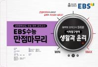 고등 사회탐구영역 생활과 윤리 봉투형 모의고사(5회분)(2018)(8절)