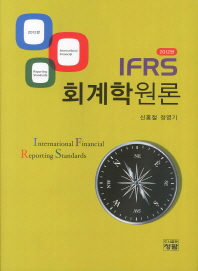IFRS 회계학원론(2012)(양장본 HardCover)