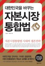 자본시장 통합법 ▼/한스미디어[1-220011]