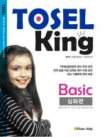 TOSEL KING BASIC 심화편