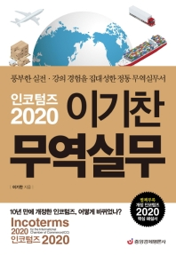 인코텀즈 2020: 이기찬 무역실무(양장본 HardCover)