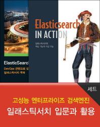 고성능 엔터프라이즈 검색엔진 일래스틱서치 입문과 활용 세트(에이콘 오픈소스 프로그래밍 시리즈)(전2권)