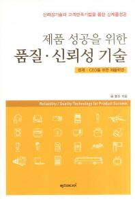 품질 신뢰성 기술(제품 성공을 위한)(2판)