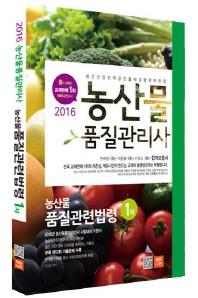 농산물품질관련법령(농산물품질관리사 1차)(2016)(에듀나인)