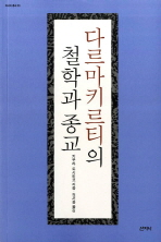 다르마키르티의 철학과 종교(아시아 총서 3)