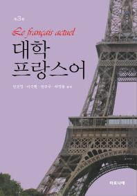 대학 프랑스어(3판)(CD1장포함)