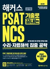 PSAT 기출로 끝내는 NCS 수리·자료해석 집중 공략(2019 최신판)(해커스)